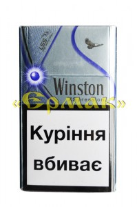 Сигарети Wіnstоn XSрression PURPLE